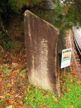 「左中仙道西の坂」の石碑