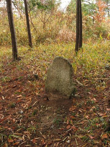 鴨之巣道の馬頭文字碑