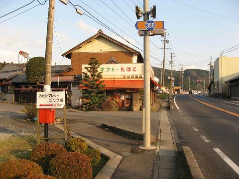 旧中山道・井尻付近