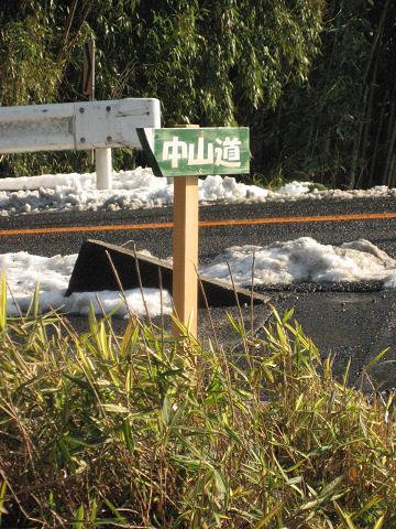 中山道標識