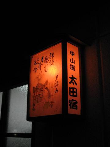 太田宿にて
