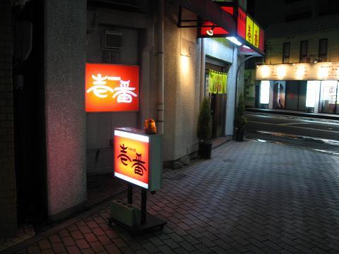 中華料理 壱番