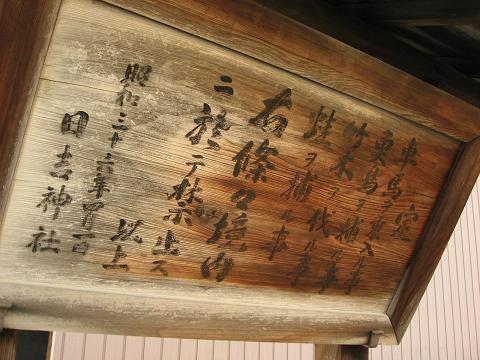 日吉神社にて
