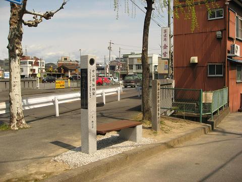 加納宿東番所跡