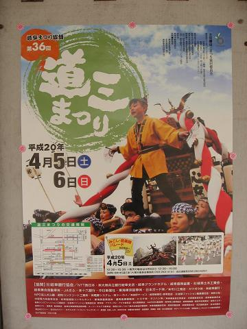道三まつりのポスター