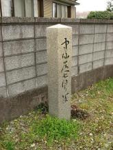 「中仙道七回り半」碑