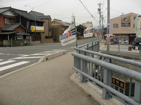 旧中山道・菅野橋