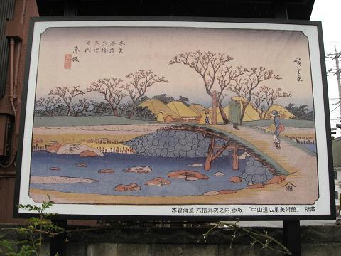 広重浮世絵「赤坂」.