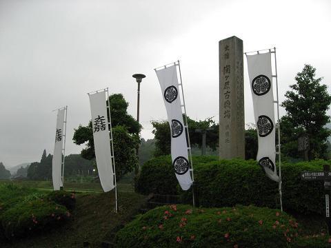 関ヶ原古戦場・決戦地