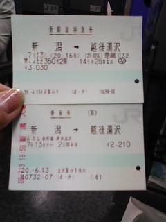 ヨンハと同じ新幹線・・・の切符