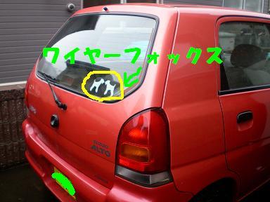 アルトちゃん 002