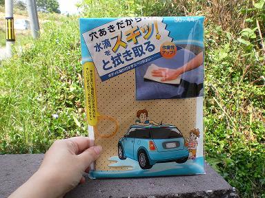 洗車 007