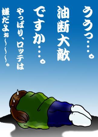 絵日記5・28ロッテ負け