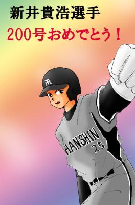 絵日記5・31新井さん200号
