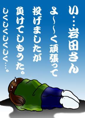 絵日記5・31日ハム負け