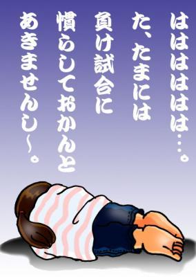 絵日記6・12西武負け