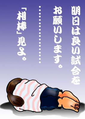 絵日記6・14ロッテ負け