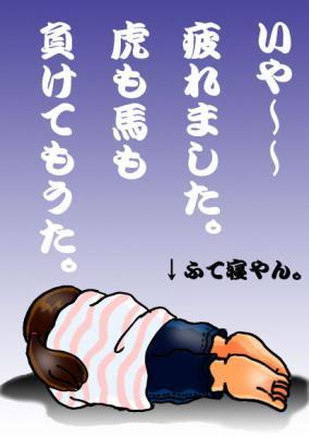 絵日記6・15ロッテ連敗