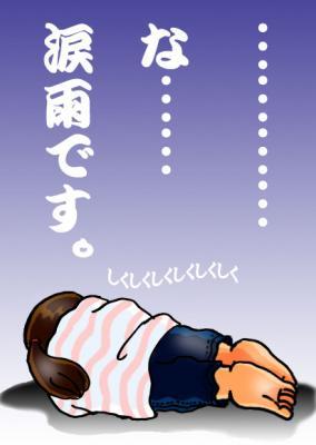絵日記6.21日ハム負け