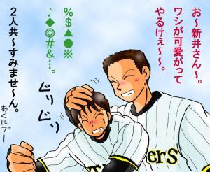 絵日記3・31~兄貴と新井さん虎バン