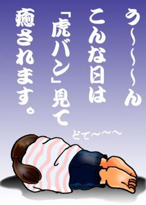 絵日記6.29ヤクルト負け