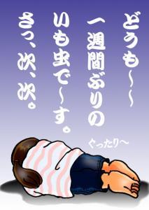 絵日記7・6横浜負け