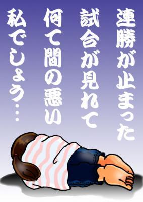 絵日記7・10巨人負け