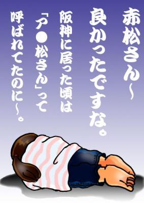 絵日記7・12カープ負け