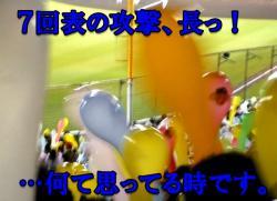 絵日記7・14観戦5