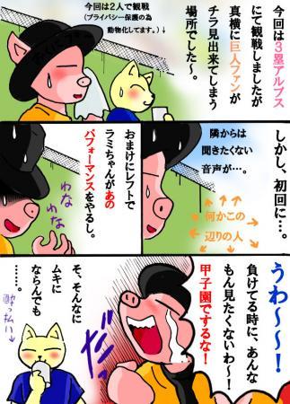 絵日記7・14観戦記絵