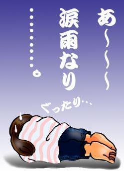 絵日記7・15ヤクルト負け
