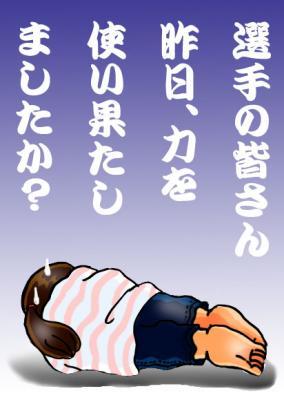 絵日記7・21巨人負け