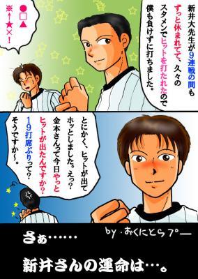 絵日記7・26新井さん・兄貴マンガ