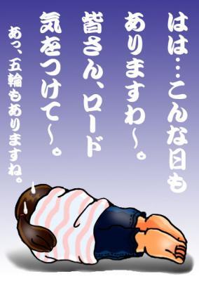 絵日記7・27中日負け
