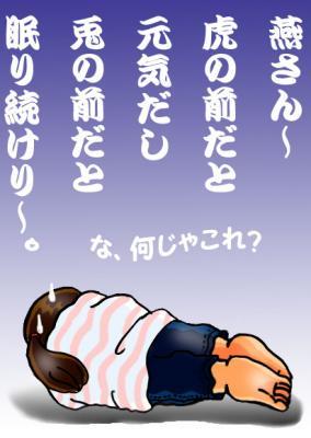 絵日記7.28ヤクルト負け