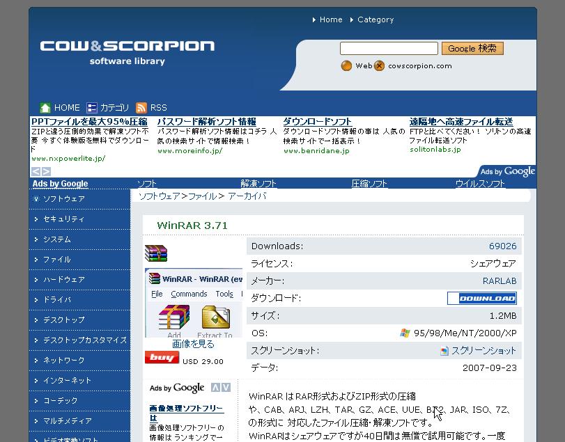casinfo 0.1 4 lzh ダウンロード