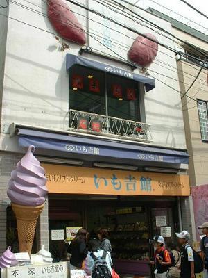紫芋ソフト