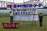 mayday2008-3.jpg
