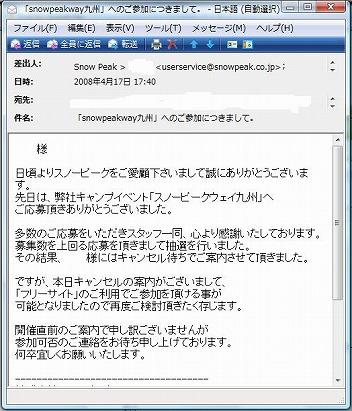 kyanseru_20080417235136.jpg