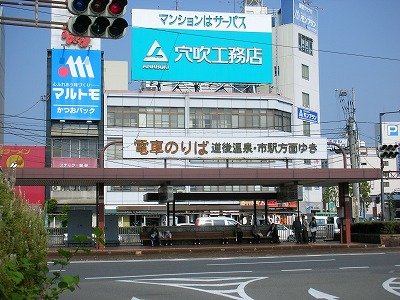 松山駅前電停