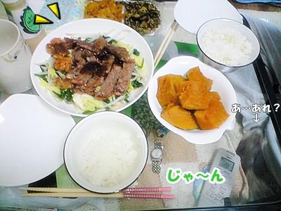 相方の手料理☆