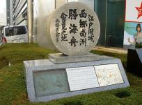 江戸城開城会見の地