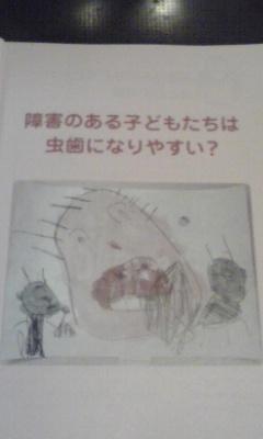 歯と口の健康支援センター冊子