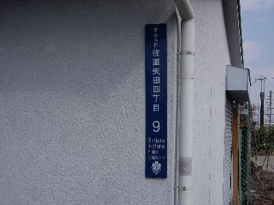 住道矢田4丁目