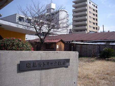 姫里カトリック教会