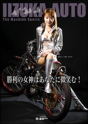 iizuka-mami.jpg