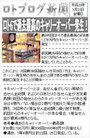 ロトブログ新聞