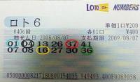 406回ロト6