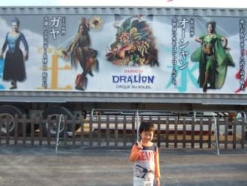 ドラリオン1