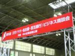 三行ビジネス商談会